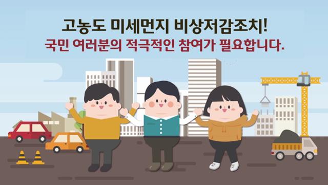 [홍보영상]고농도 미세먼지 비상저감조치 사진