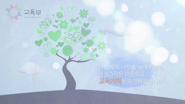 [홍보영상] 교육개혁 6대과제 사진
