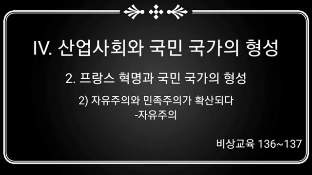 [중학교 역사] 3학년 7차시 - 자유주의 사진