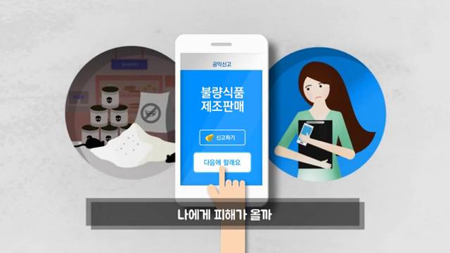 [안내영상]국민권익위원회 공익신고 홍보영상 사진