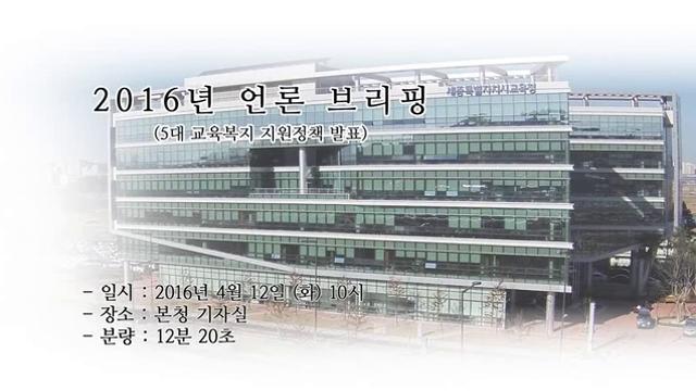 20160412 언론브리핑 5대 교육복지 지원정책 발표 사진