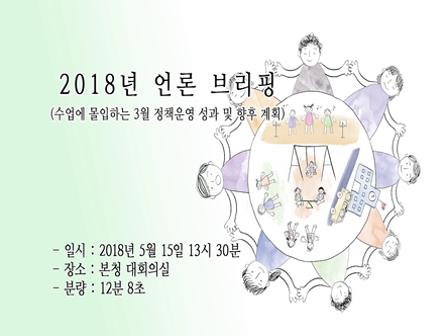 20180515언론브리핑(수업에 몰입하는 3월 정책운영 성과 및 향후 계획) 사진