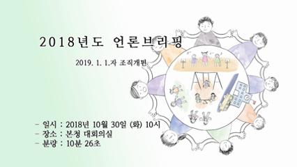 20181030 언론브리핑(2019. 1. 1.자 조직개편) 사진