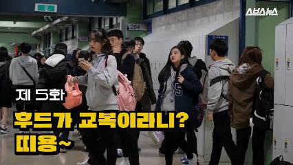 서울 한가람고(후드티가 교복인 학교) 사례 동영상 사진
