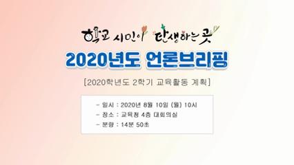 20200810 언론브리핑(2020학년도 2학기 교육활동 계획) 사진