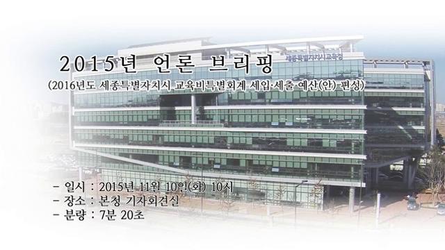 20151110 언론브리핑 [2016년도 세종특별자치시 교육비특별회계 세입·세출 예산(안) 편성] 사진