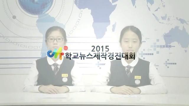 제2회 학교뉴스 제작 경진대회 - 종촌중 우수상 수상작품 사진