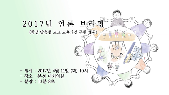 20170411 10시 언론브리핑 학생 맞춤형 고교 교육과정 구현 계획 사진