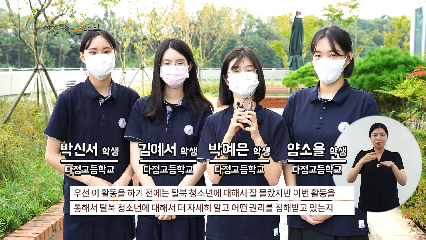 세종교육온소식 133회[자유학기 주제선택활동 교사 동아리, 2020 평화·통일 이야기 한마당] 사진