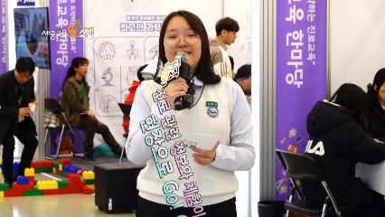 세종교육온소식 67회[2018년 진로교육 한마당, 2018 학생, 학부모기자단 성과보고회] 사진