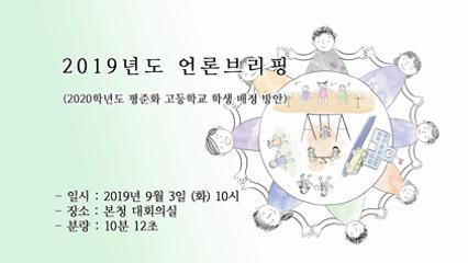 20190903 언론브리핑(2020학년도 평준화 고등학교 학생 배정 방안) 사진