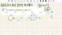 [확률과통계]17차시-수능특강 2단원 문제풀이(2) 사진