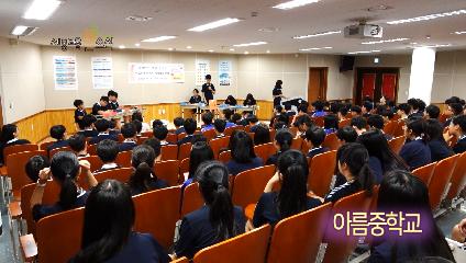 세종교육온소식 48회[아름드리 자유학년 수업 나눔축제, 반일 공무원되기 봉사활동] 사진