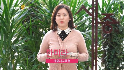 세종교육온소식 114회[세종이가 간다, 2019 세종 학교 졸업식] 사진
