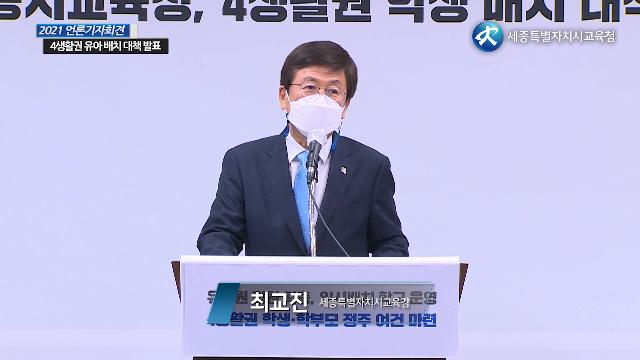 20210615 언론기자회견(4생활권 유아 배치 대책 발표) 사진