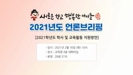 20210216 언론브리핑(2021학년도 학사및 교육활동 지원방안) 사진