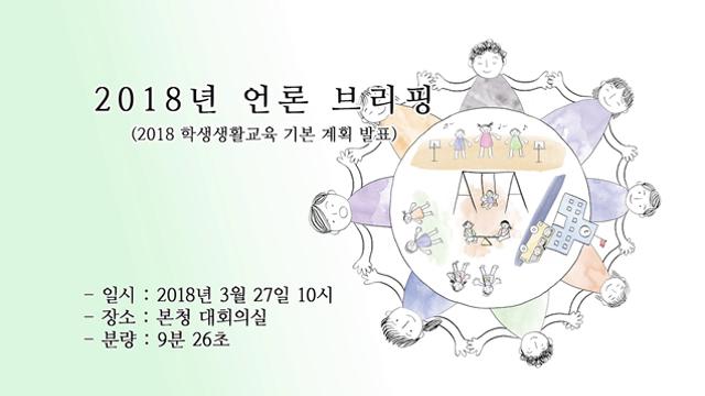 20180327 언론브리핑[2018년도 학생생활교육 기본 계획 발표] 사진