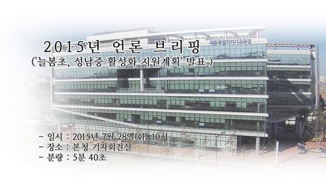 20150728 언론브리핑 ['늘봄초, 성남중 활성화 지원계획' 발표] 사진
