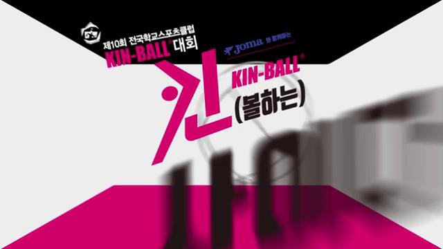 [교육청]제10회 전국 학교 스포츠클럽 킨볼 대회 사진