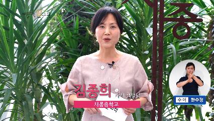 세종교육온소식 126회[신규 선생님 온라인 연수-유치원 편] 사진
