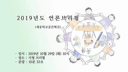 20191029 언론브리핑(세종학교공간혁신) 사진