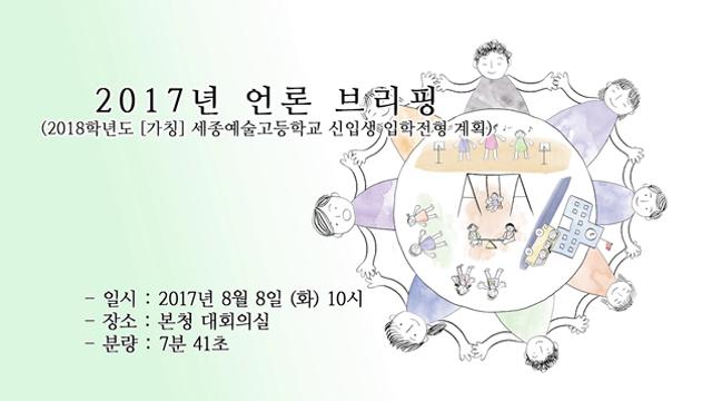 20170808언론브리핑 2018학년도[가칭] 세종예술고등학교 신입생 입학전형 계획 사진