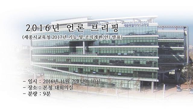 20161107 언론브리핑 2017년 기능 및 조직개편(안) 발표 사진