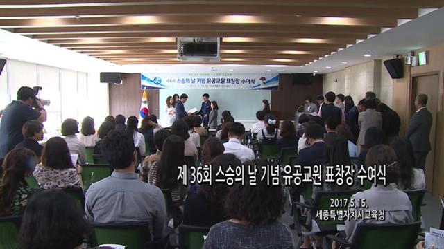 [행사영상]제36회 스승의날 기념 유공교원 표창장 수여식 사진
