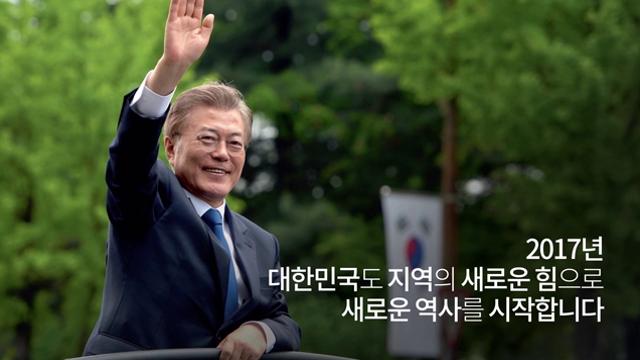 [안내영상]산업통상자원부 2017 대한민국 균형발전 박람회 사진