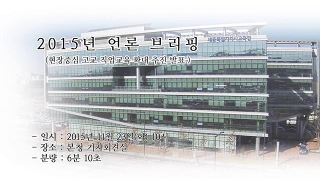 20151123 언론브리핑 [현장중심 고교 직업교육 확대 추진 발표] 사진