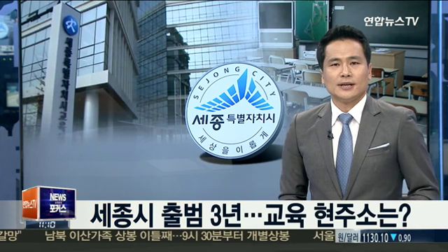 [연합뉴스TV]최교진 세종시교육감 사진