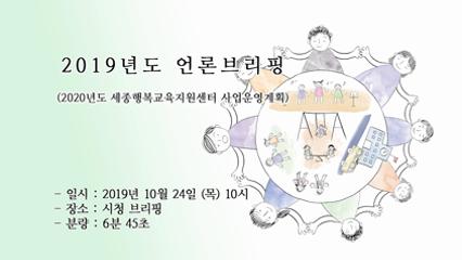 20191024 언론브리핑(2020년도 세종행복교육지원센터 사업운영계획) 사진