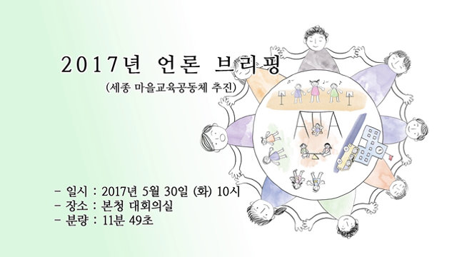 20170530언론브리핑 세종 마을교육공동체 추진 사진