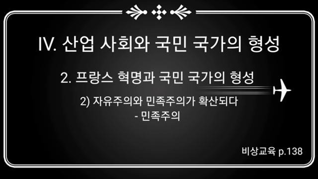 [중학교 역사] 3학년 8차시 - 민족주의 사진