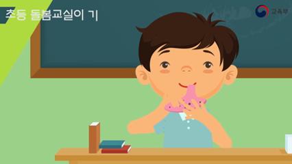 [홍보영상]온종일돌봄-교육부 사진