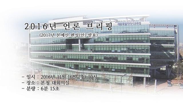 20161116 언론브리핑 2017년 본예산(안) 발표 사진