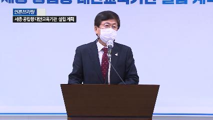 20201027 언론브리핑(공립형 대안교육기관 설립 발표) 사진