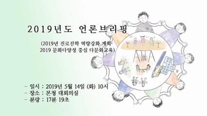 20190514 언론브리핑(2019 진로진학 역량강화 계획 및 문화다양성 중심 다문화교육) 사진