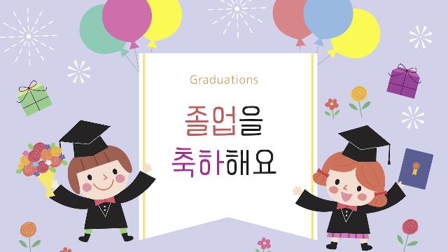 2018학년도 졸업식 축하 영상-초등학교 사진