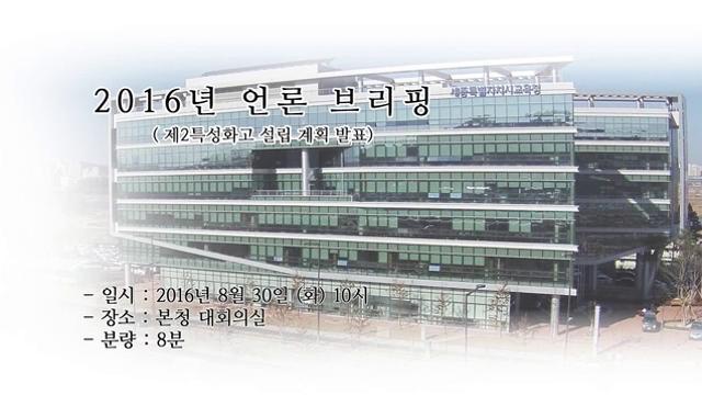 20160830 언론브리핑 제2특성화 고등학교 설립 추진 계획 발표 사진