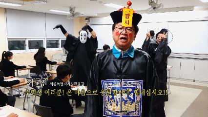 [홍보영상] 성남고와 함께 한 2019 수능 응원 영상 개봉 박두!! 사진
