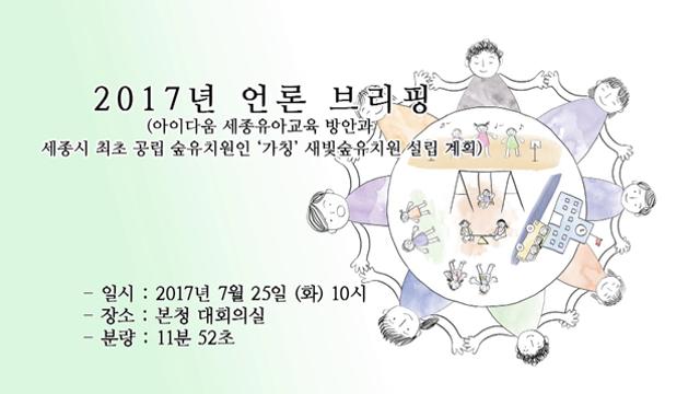 20170725언론브리핑 아이다움 세종유아교육 방안과 가칭 새빛숲 유치원 설립 계획 사진