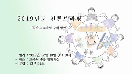 20191210 언론브리핑(일반고 교육력 강화 방안) 사진
