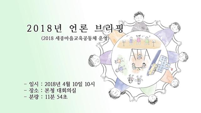 20180410언론브리핑(2018 세종마을교육공동체 운영) 사진