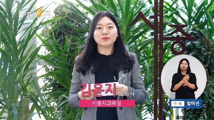 세종교육온소식 139회[2021 수능 응원 영상, 꿈꾸세종 이루세종 전공축제] 사진