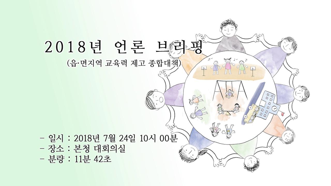 20180724언론브리핑(읍·면지역 교육력 제고 종합대책) 사진