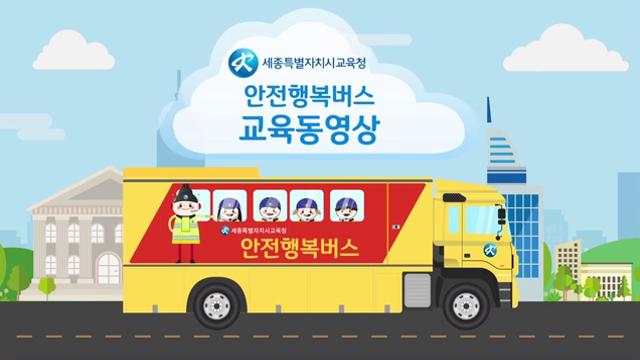 [교육청]안전행복버스 교육동영상 사진