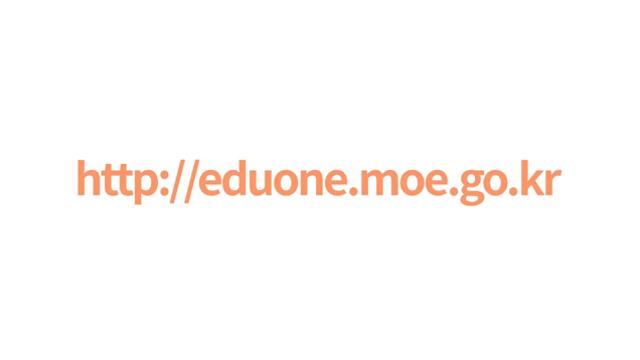 [홍보영상]교육지원정책 통합조회 플랫폼 사진