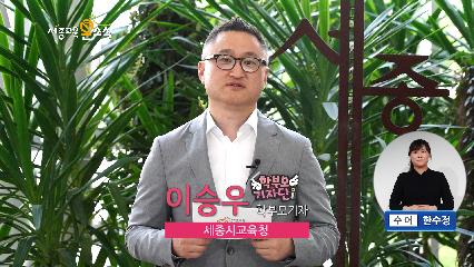 세종교육온소식 125회[신규 선생님 온라인 연수-초등 편] 사진