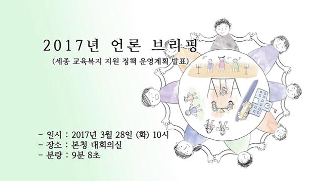 20170328 10시 언론브리핑 2017년도 세종 교육복지 지원 정책 발표 사진
